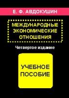 Авдокушин Е. Ф. - Международные экономические отношения