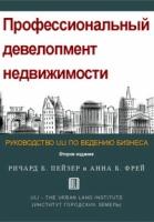 Ричард Б. Пейзер, Анна Б. Фрей - Профессиональный девелопмент недвижимости.
