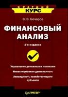 Бочаров В.В. - Финансовый анализ. Краткий курс