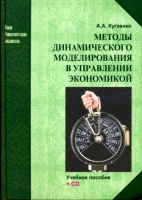 А.А. Кугаенко - Методы динамического моделирования в управлении экономикой