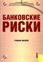 О.И. Лаврушин, Н.И. Валенцева - Банковские риски