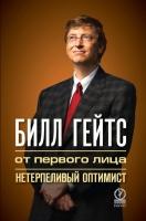 Рогак Лайза - Билл Гейтс. От первого лица. Нетерпеливый оптимист