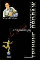 Сергей Ребрик - Тренинг профессиональных продаж