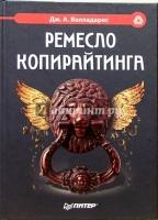 Валладарес Дж.А. - Ремесло копирайтинга