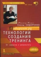 Сидоренко Елена - Технологии создания тренинга. От замысла к результату.