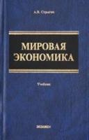 А.В. Стрыгин - Мировая экономика