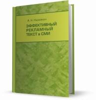 Назайкин А.Н. - Эффективный рекламный текст в СМИ