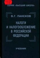 Пансков В.Г. - Налоги и налогообложение в Российской Федерации
