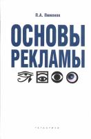 Пименов П.А. - Основы рекламы