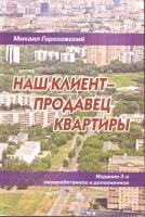 Михаил Гороховский - Наш клиент - продавец квартиры.