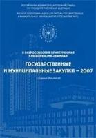Ермаков И.Б. - Кадровое делопроизводство