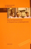 Е.А. Мизиковский, Т.С. Маслова - Бухгалтерский учет в бюджетных учреждениях