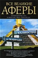 Кротков А. - Все великие аферы, мошенничества и финансовые пирамиды. От Калиостро до Мавроди