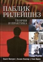 Скотт М. Катлип, Аллен Х. Сентер, Глен М. Брум - Паблик рилейшнз. Теория и практика