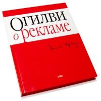 Дэвид Огилви - О рекламе