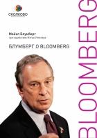 Блумберг М., Уинклер М. - Блумберг о Bloomberg