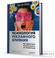 Плесси Э. - Психология рекламного влияния. Как эффективно воздействовать на потребителей