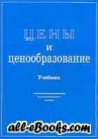 И.К. Салимжанов - Цены и ценообразование. Учебник для вузов