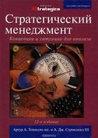 Артур А. Томпсон-мл., А. Дж. Стрикленд - Стратегический менеджмент. Концепции и ситуации для анализа