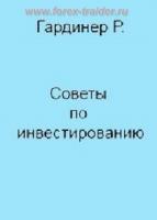 Роберт М. Гардинер - Советы по инвестированию