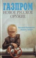 Панюшкин В., Зыгарь М. - Газпром. Новое русское оружие - скачать бесплатно