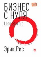 Эрик Рис - Бизнес с нуля. Метод Lean Startup для быстрого тестирования идей
