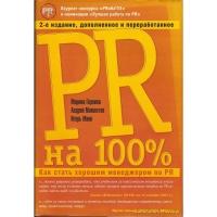 Бизнес на 100% - Горкина М., Мамонтов А., Манн И. - PR на 100%. Как стать хорошим менеджером по PR.