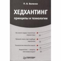 Практика менеджмента - Беленко П.В. - Хедхантинг