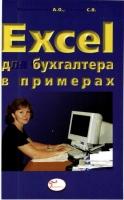 Коцюбинский А.О., Грошев С.В. - EXCEL для бухгалтера в примерах