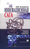 Коновалов В.М. - Инновационная сага.