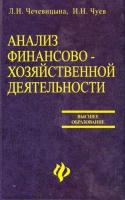 Чечевицына Л.Н., Чуев И.Н. - Анализ финансово-хозяйственной деятельности