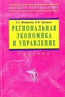 Фетисов Г. Г. , Орешин В. П. - Региональная экономика и управление
