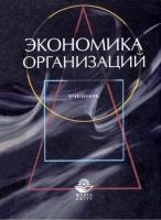 В.Я.Горфинкель, В.А.Швандер - Экономика организаций