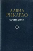 Рикардо Д. - Сочинения в 5-ти томах. Т. 1-4