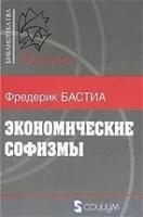 Бастиа Ф. - Экономические софизмы