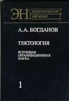 Богданов А.А. - Тектология. Всеобщая организационная наука (в 2 книгах)