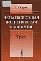 Сирис А.З. - Немарксистская политическая экономия. Труд