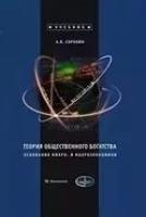 Сорокин А.В. - Теория общественного богатства. Основания микро и макроэкономики
