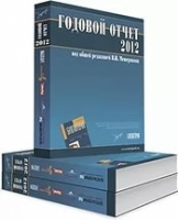 В.И.Мещеряков - Годовой отчет - 2012