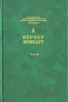 Зомбарт В. - Собрание сочинений в 3 томах