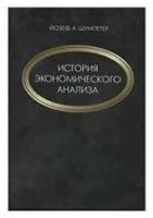 Шумпетер Йозеф Алоиз - История экономического анализа. В 3-х томах