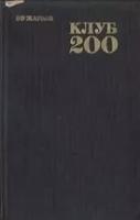 Жарков В.В. - «Клуб 200». Транснациональные монополии структура и эволюция