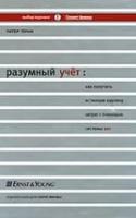 Питер Терни - Разумный учет. Как получить истинную картину затрат с помощью системы АВС