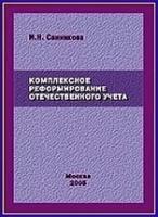 Санниковa И.Н. - Комплексное реформирование отечественного учета