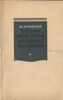 Кучинский Ю. - Очерки по истории мирового хозяйства