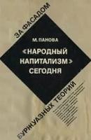 Панова Маргарита Ивановна - «Народный капитализм» сегодня