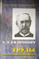 Билимович А. Д. - Введение в экономическую науку. Два подхода к научной картине экономического мира