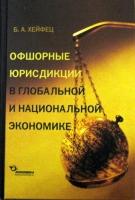 Б.А. Хейфец - Офшорные юрисдикции в глобальной и национальной экономике.