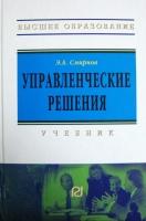 Смирнов Э.А. - Управленческие решения
