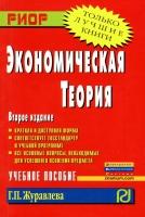 Бродская Т. Г. , Видяпин В. И. , Журавлева Г. П. - Экономическая теория